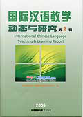International Chinese Language Learning _ Teaching Report
