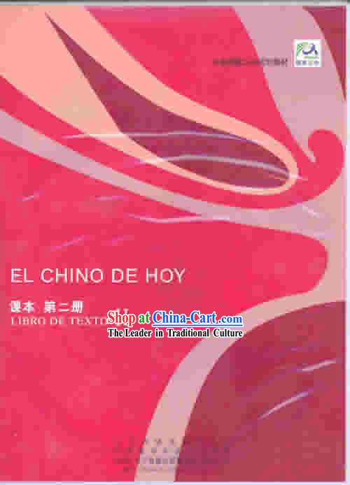 Chinese for Today (4CDs)(El Chino de Hoy) (Volume 2)