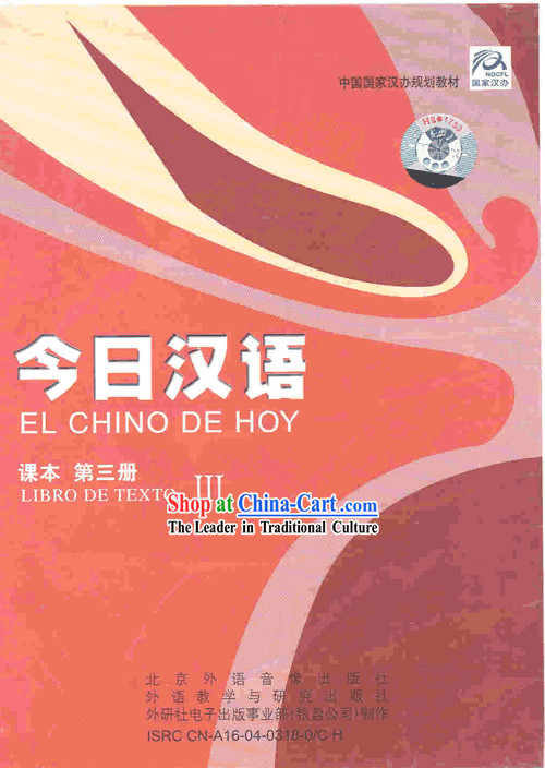 Chinese for Today (3CDs)(El Chino de Hoy) (Volume 3)