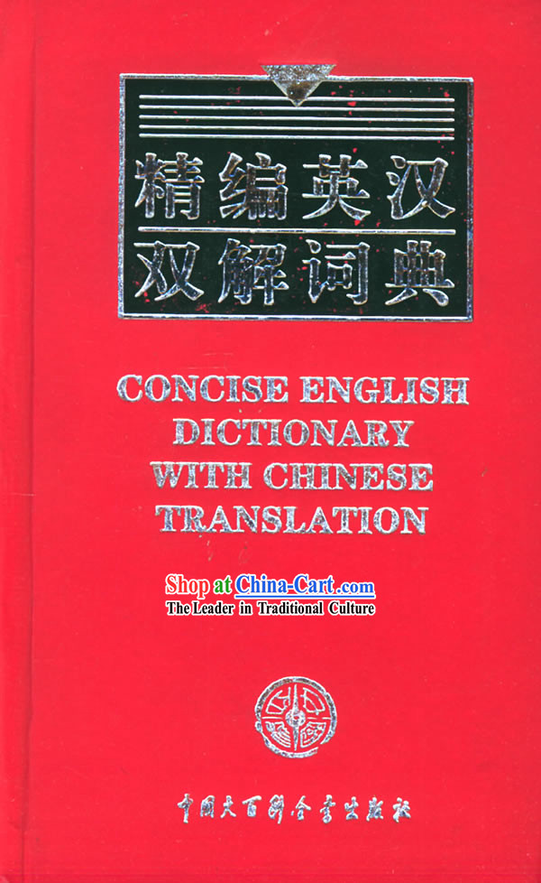 Concise English Dictionary with Chinese Translation